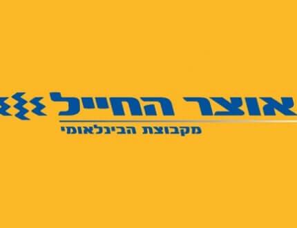 לוגו בנק אוצר החייל